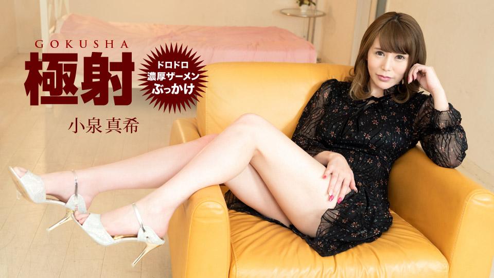 [1Pondo 011820_962] Great Shooting: Maki Koizumi