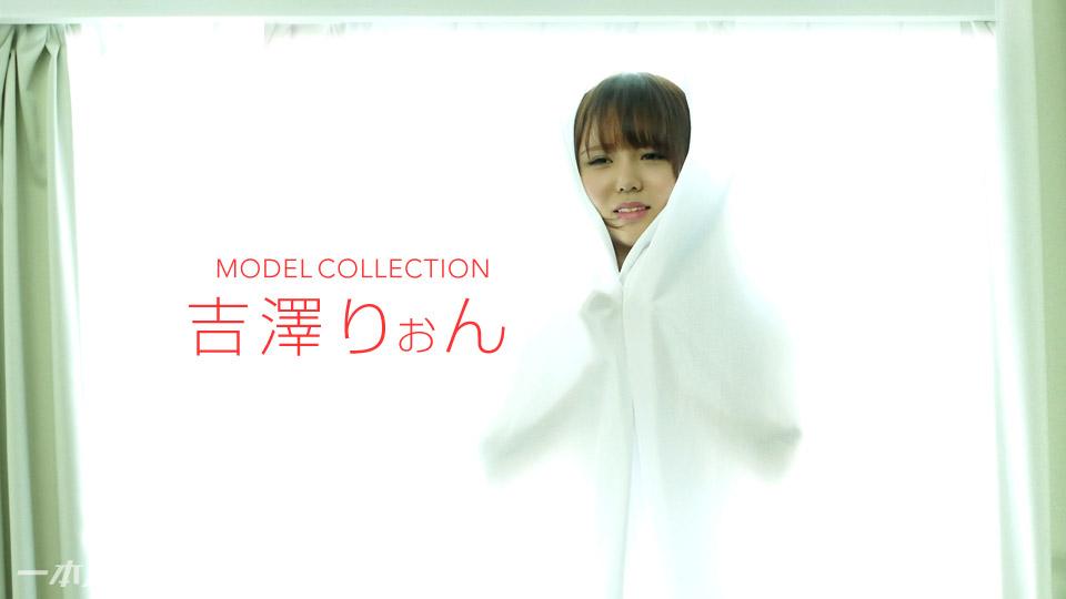 [1Pondo 020818_642] Model Collec: Rion Yoshizawa