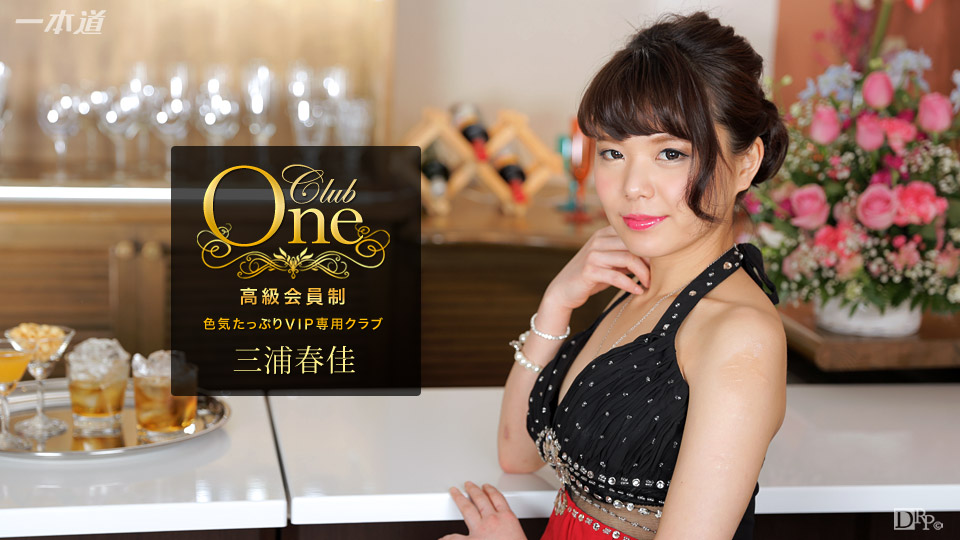 [1Pondo 051117_526] CLUB ONE Haruka Mitsuura