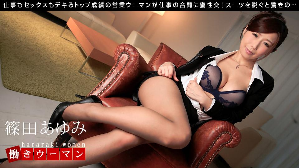 [1Pondo 080616_355] Working Woman: Ayumi Shinoda