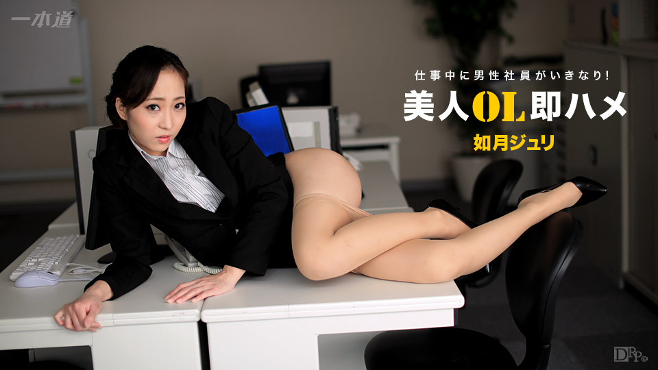 [1Pondo 082617_572] Instant Sex: Jyuri Kisaragi