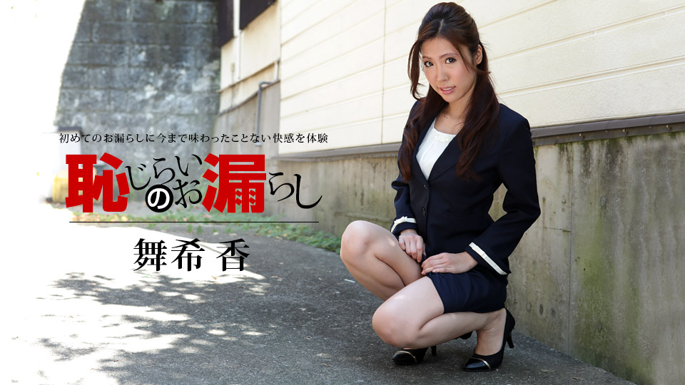 [1Pondo 102816_415] Shy Spring Show: Kaori Buki