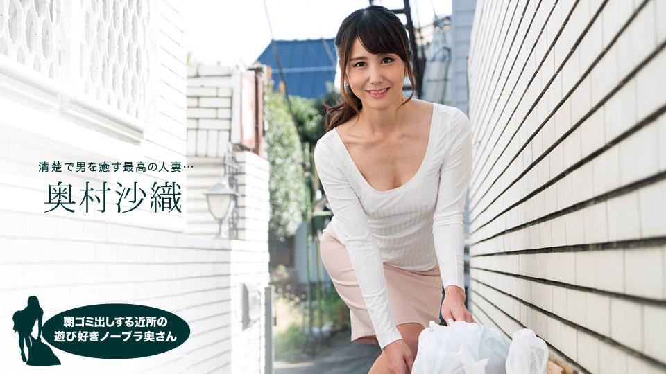 [1Pondo 110218_763] No-bra Wife Takes Out Trash In Morning: Saori Okumura