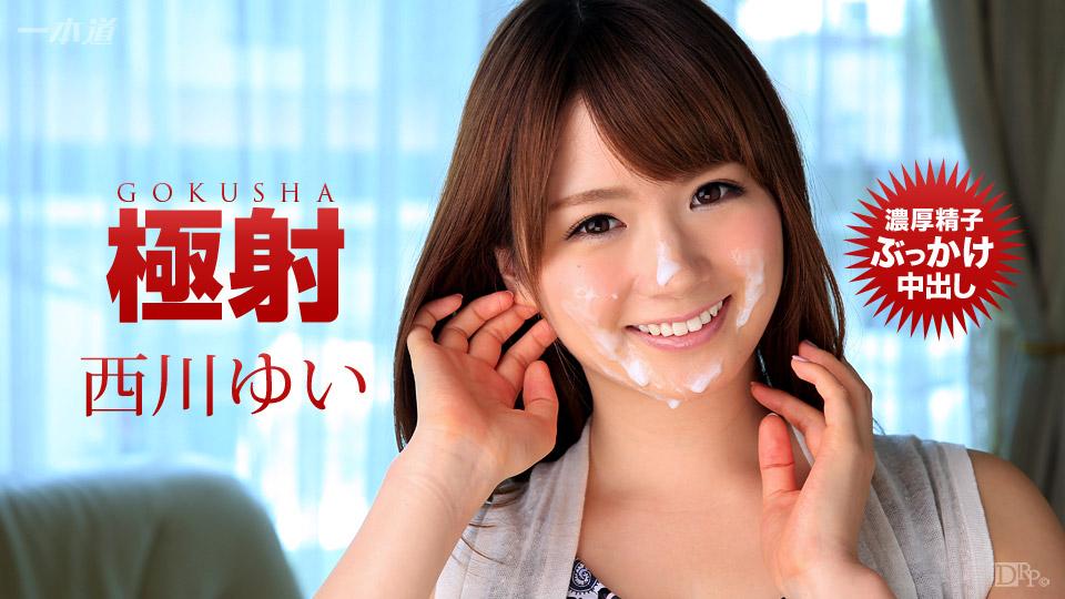 [1Pondo 110316_419] Great Cumshot: Yui Nishikawa