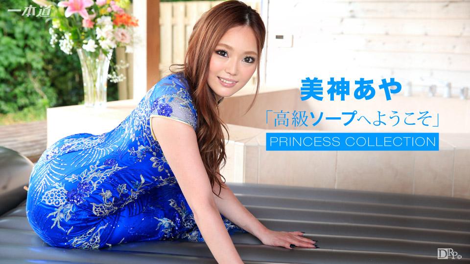 [1Pondo 110715_186] Welcome To The Luxury Soapland: Aya Mikami