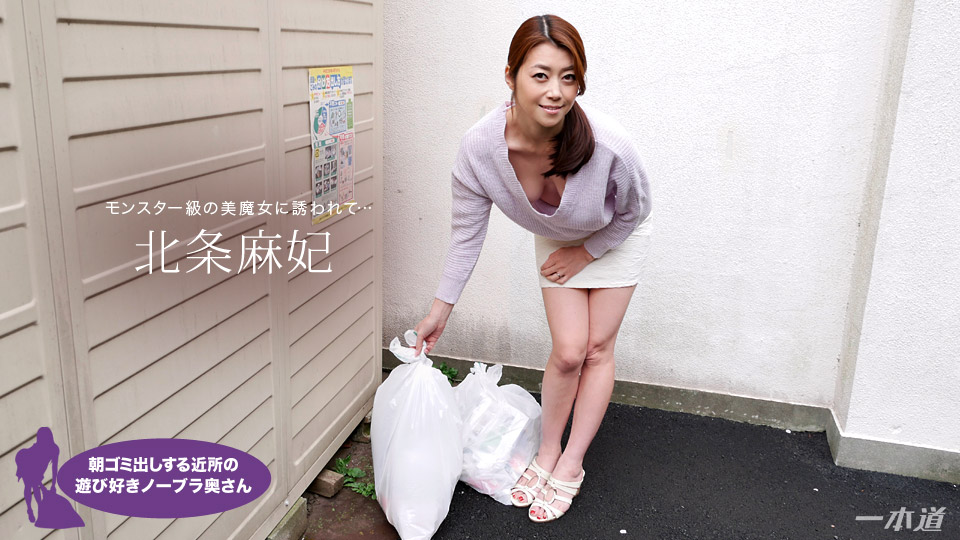[1Pondo 121417_617] No-Bra Neighbor Housewife In The Morning: Maki Houjo