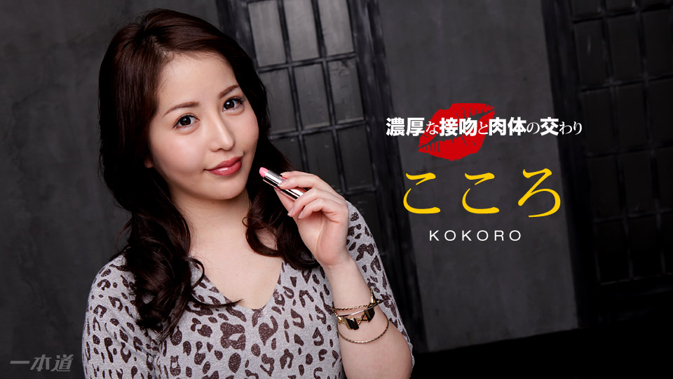 [1Pondo 122917_624] Sweet Kiss And Intercourse: Kokoro