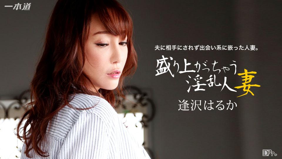 [1Pondo 123015_218] An Exciting Slut: Haruka Aizawa